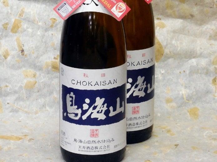 鳥海山のボトルの写真