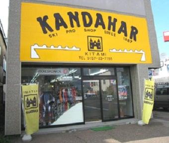 カンダハー