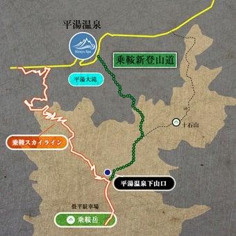 乗鞍岳新登山道マップ