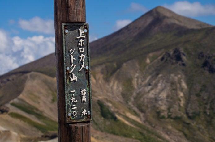 上ホロカメットク山山頂