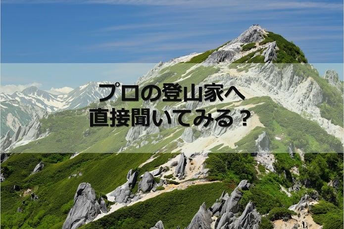 【本日19:30~ ライブ配信のお知らせ】登山初心者にプロがすすめる!夏山スキルのステップアップ