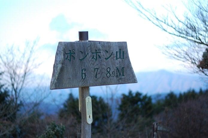 ポンポン山|日帰り登山コースと合わせて行きたい観光地スポット紹介